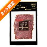 宮崎牛パストラミビーフ