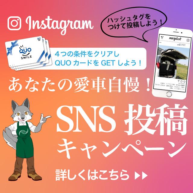 SNSキャンペーン