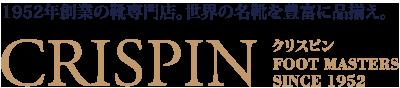 CRISPIN -パトリック、ブッテロ等のスニーカー・革靴の専門店-