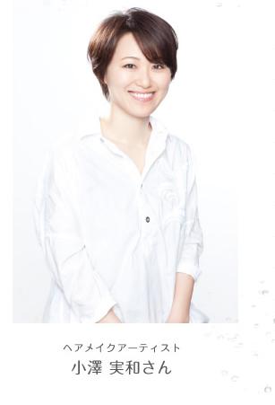 ヘアメイクアーティスト小澤実和さん