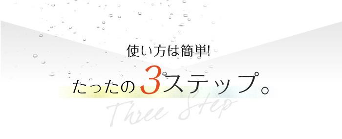 使い方は簡単!たったの3ステップ