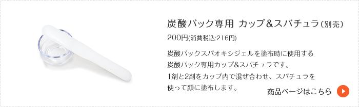 炭酸パック専用 カップ&スパチュラ(別売)