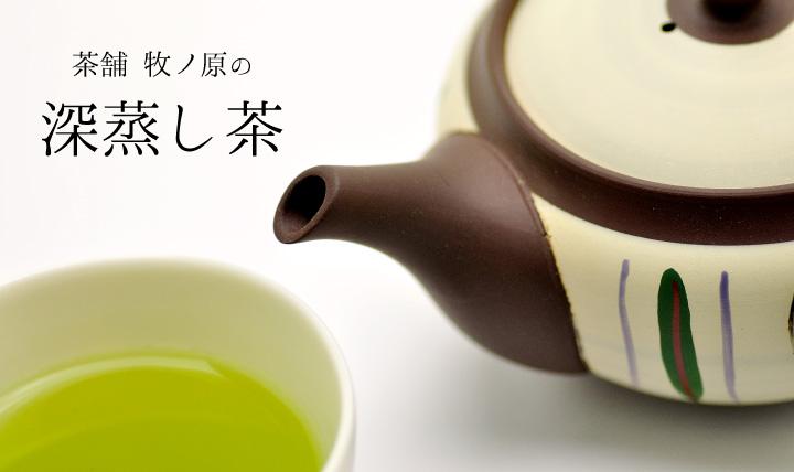 「茶舗 牧ノ原の深蒸し茶紹介」