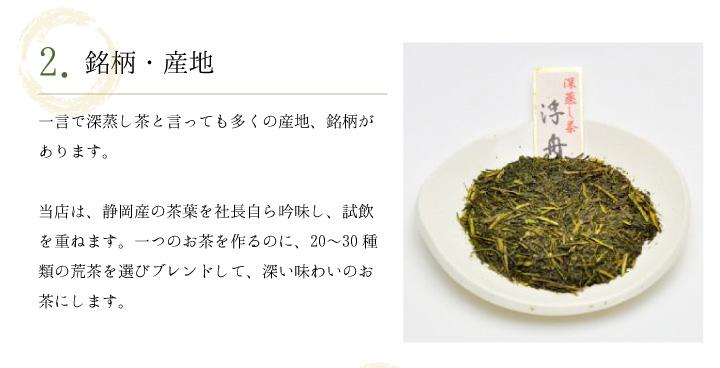 「茶舗 牧ノ原の深蒸し茶紹介」銘柄・産地