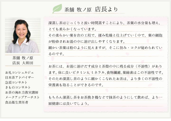 茶舗 牧ノ原のネット店長・大和田の挨拶