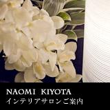Naomi Kiyota