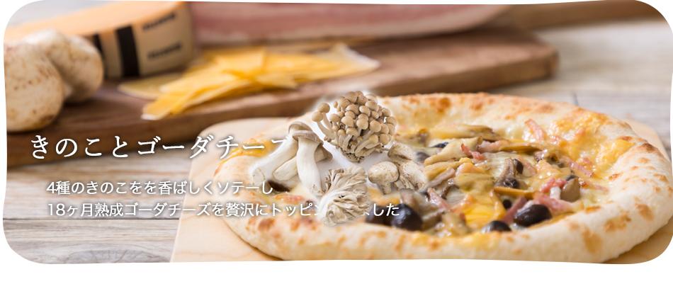 きのこのピザ