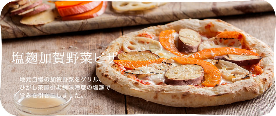 塩麹加賀野菜ピザ