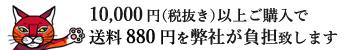 送料は全国一律650円です。5,000円(税抜)以上送料無料!