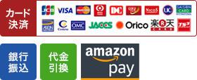 カート決済・銀行振込・代金引換・コンビニ決済・モバイルEdy・楽天銀行