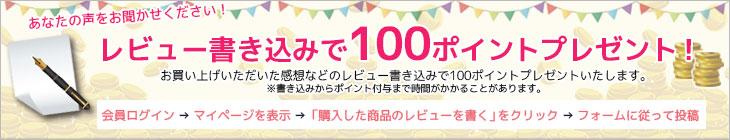STEP2 レビュー書き込み100ポイントプレゼント