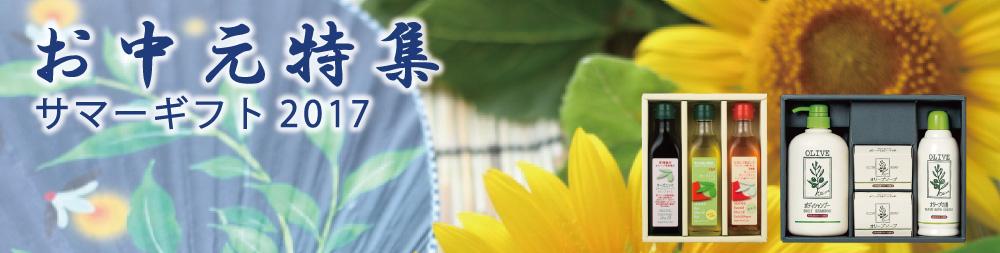 日本オリーブの御中元、夏ギフト
