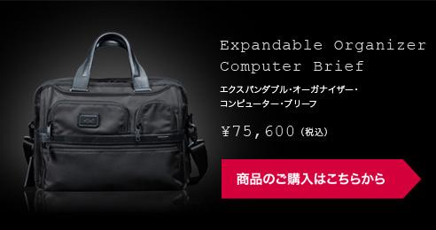 エクスパンダブル・オーガナイザー・コンピューター・ブリーフ