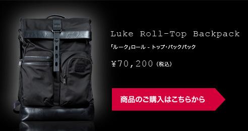 「ルーク」 ロール - トップ・バックパック