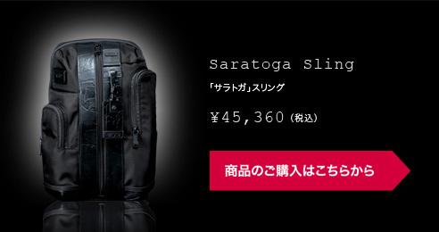 「サラトガ」スリング